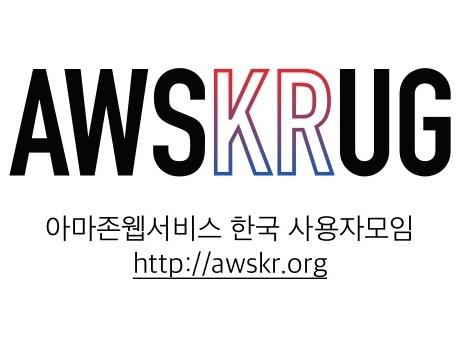아마존웹서비스 한국 사용자모임(AWS Korea User Group)이 주최하는 정기 세미나입니다. 이번…