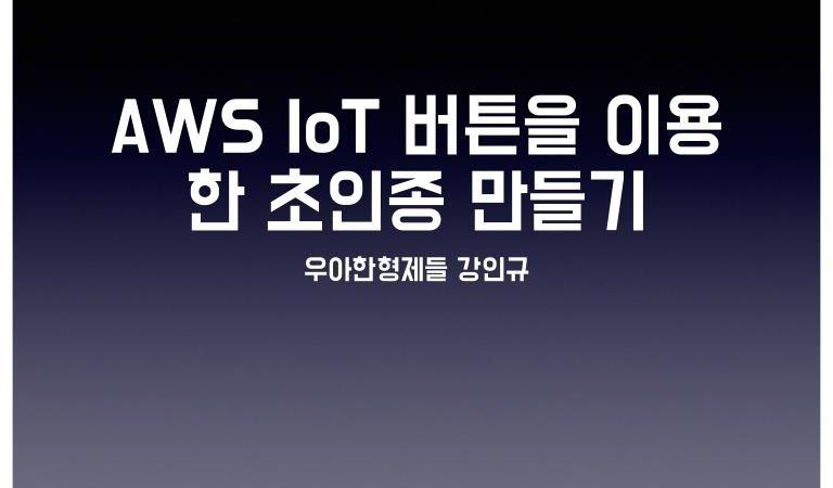 AWS IoT를 이용한 초인종 만들기