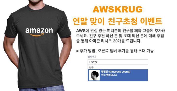 연말엔 선물이 있어야 하죠! AWS에 관심있으신 분들을 그룹에 초대하여 가입시켜…